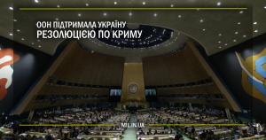 ООН підтримала Україну резолюцією по Криму
