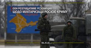ООН розглядатиме резолюцію щодо мілітаризації Росією Криму