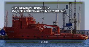 «Олександр Охрименко»: суд зняв арешт з майбутнього судна ВМС