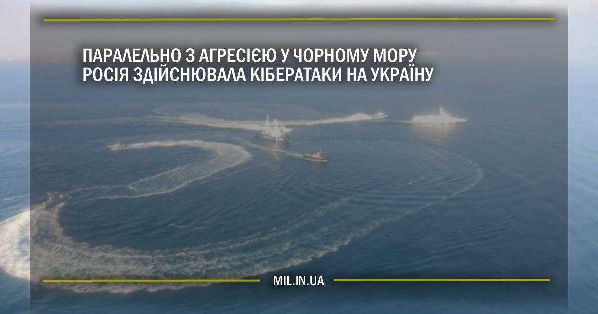 Паралельно з агресією на Чорному морі Росія здійснювала кібератаки на Україну