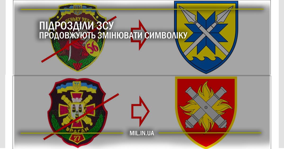 Підрозділи ЗСУ продовжують змінювати символіку