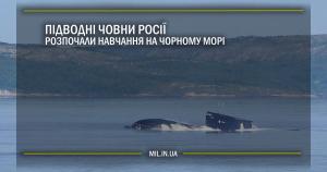 Підводні човни Росії розпочали навчання на Чорному морі