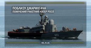 Поблизу Джарилгача помічений ракетний катер Росії