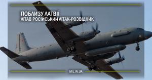 Поблизу Латвії літав російський літак-розвідник