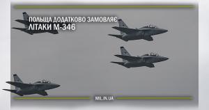 Польща додатково замовляє літаки M-346