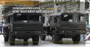 Польська армія купує нові вантажні автомобілі