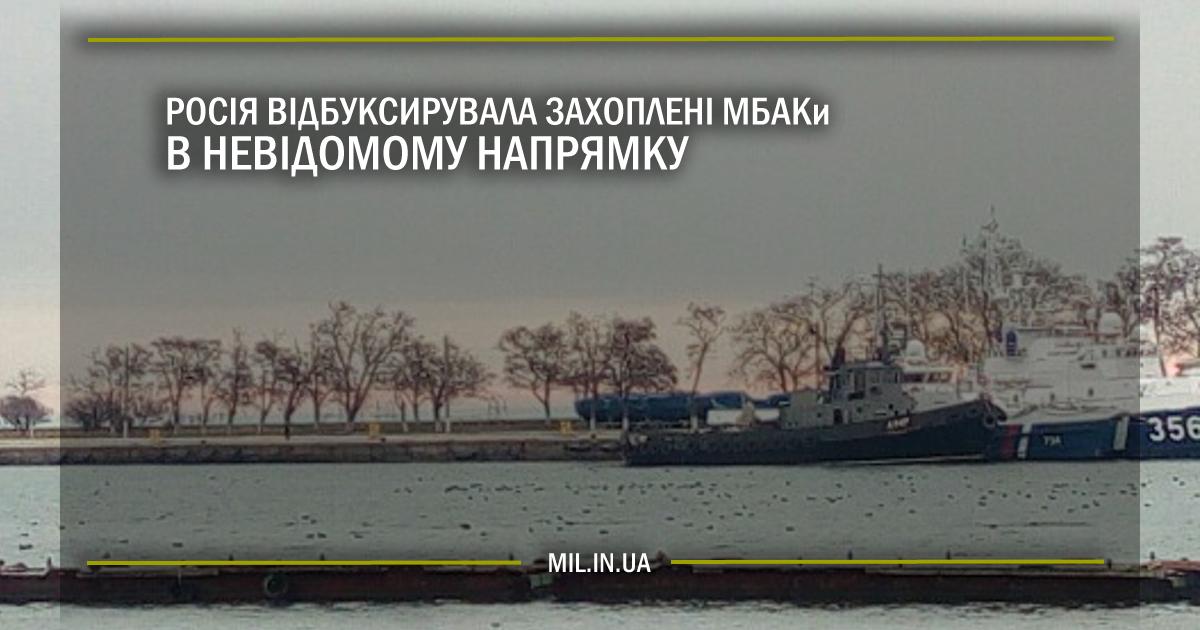 Росія відбуксирувала захоплені МБАКи в невідомому напрямку
