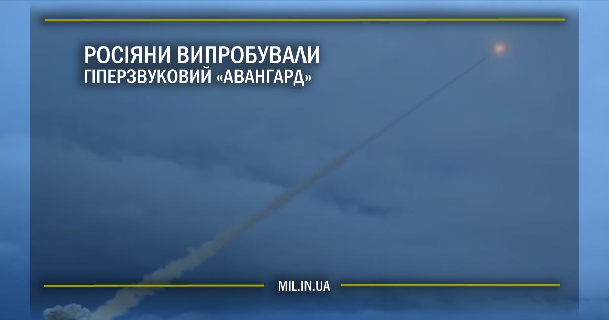 """Росіяни випробували гіперзвуковий """"Авангард"""""""