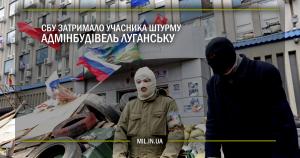 СБУ затримало учасника штурму адмінбудівель Луганську