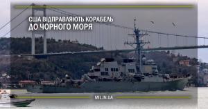 США відправляють корабель до Чорного моря