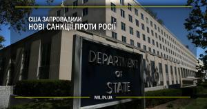 США запровадили нові санкції проти Росії