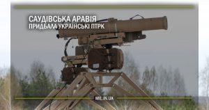 Саудівська Аравія придбала українські ПТРК
