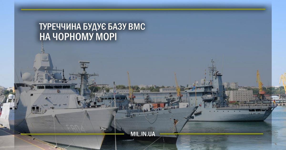 Туреччина будує базу ВМС на Чорному морі
