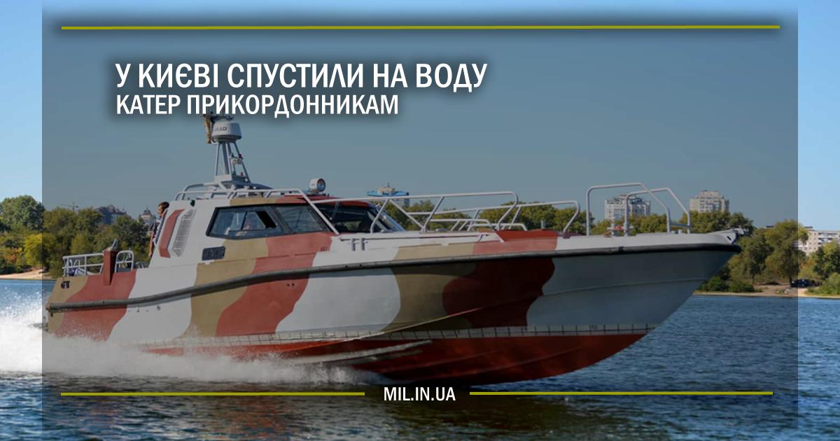 У Києві спустили на воду катер прикордонникам