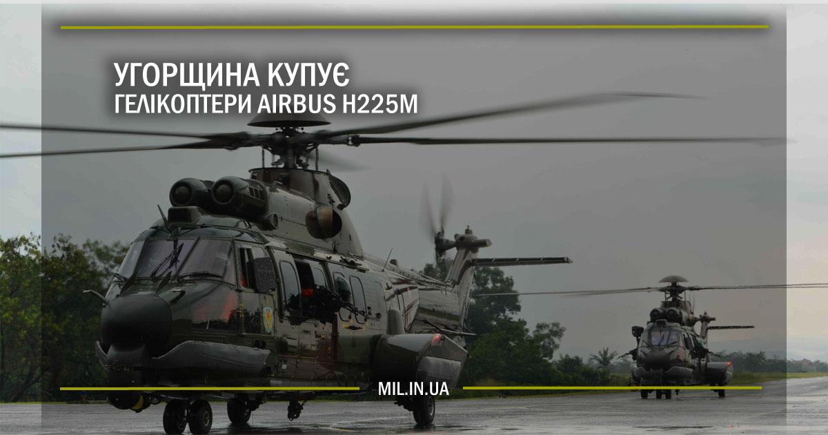 Угорщина купує гелікоптери Airbus H225M