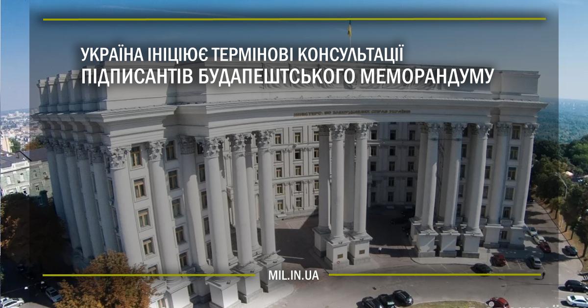Україна ініціює термінові консультації підписантів Будапештського меморандуму