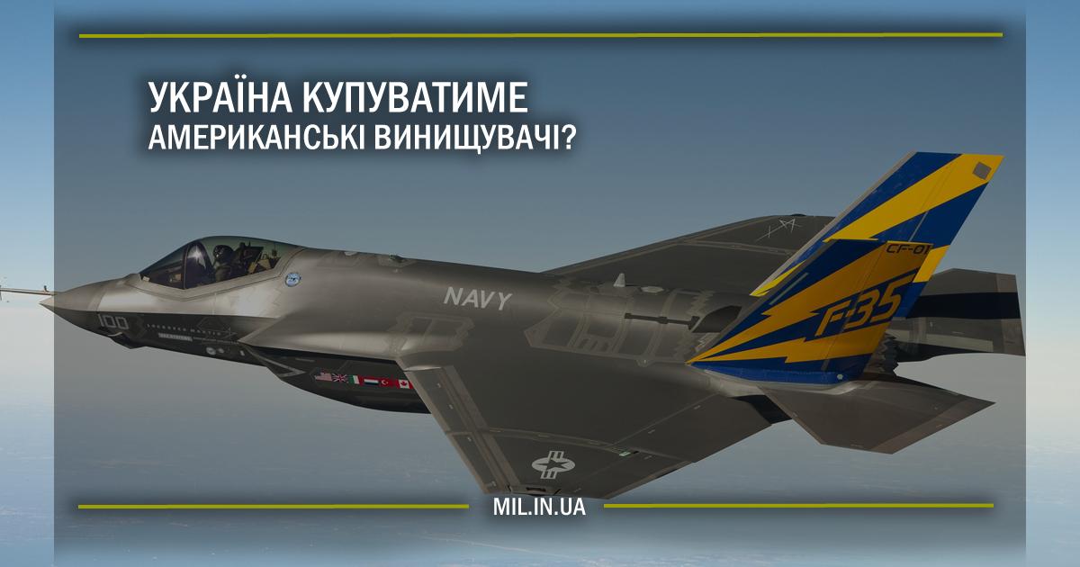 Україна купуватиме американські винищувачі?