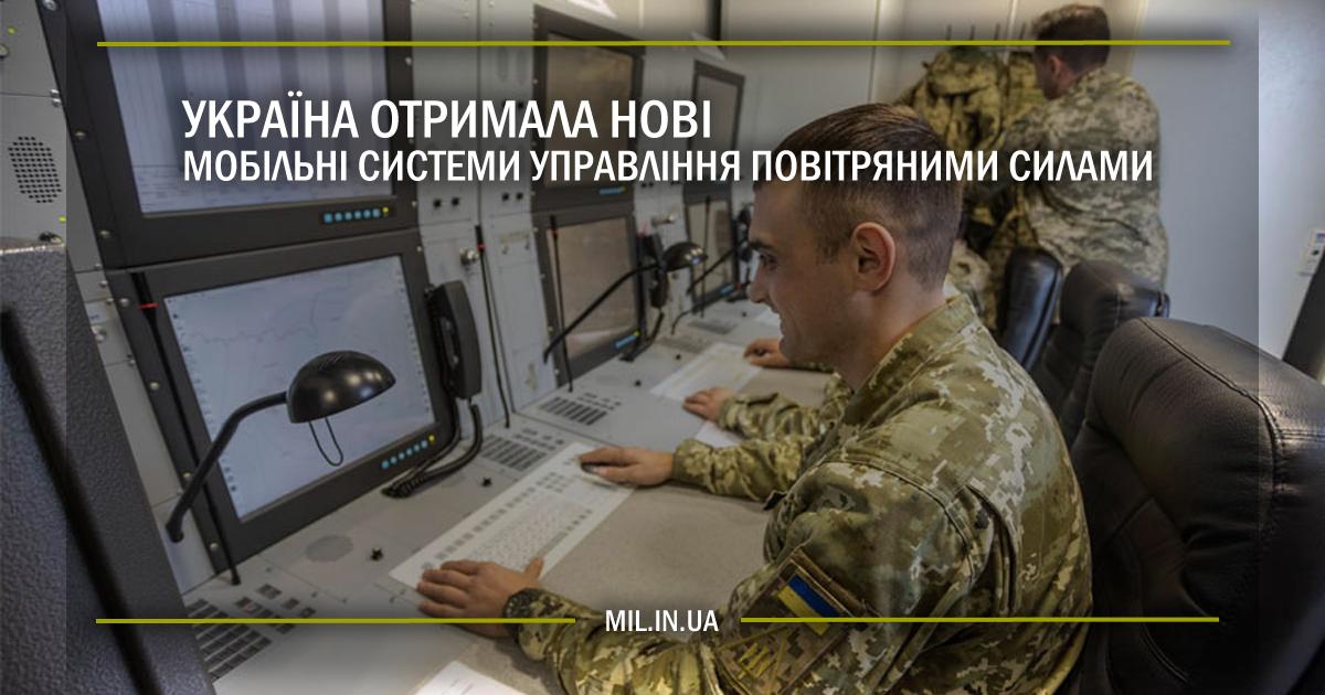 ЗСУ отримали нові мобільні системи управління повітряними силами