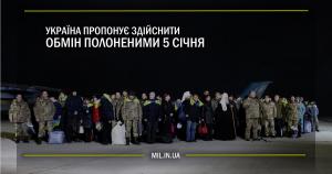 Україна пропонує обмін полоненими 5 січня