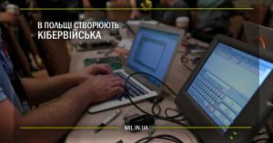 В Польщі створюють кібервійська