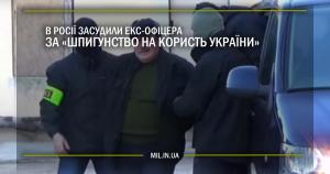 """В Росії засудили екс-офіцера """"шпигунство на користь України"""""""