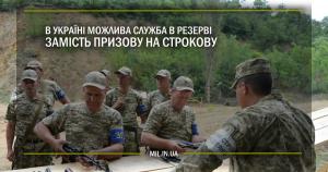 В Україні можлива служба в резерві замість призову на строкову