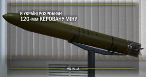 В Україні розробили 120-мм керовану міну