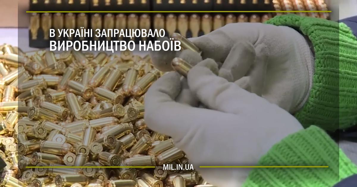 В Україні запрацювало виробництво набоїв