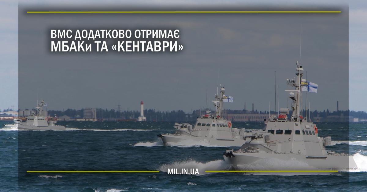 """ВМС додатково отримає МБАКи та """"Кентаври"""""""