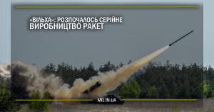 «Вільха»: розпочалось серійне виробництво ракет