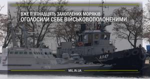 Вже п'ятнадцять захоплених моряків оголосили себе військовополоненими