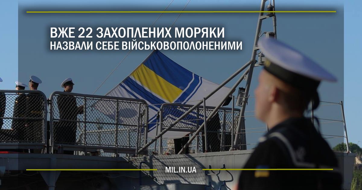 Вже 22 захоплених моряки назвали себе військовополоненими