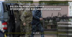 Вже дев'ять українських моряків оголосили себе військовополоненими
