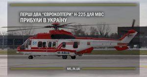 """Перші два """"єврокоптери"""" H-225 для МВС прибули в Україну"""