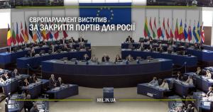 Європарламент виступив за закриття портів для Росії