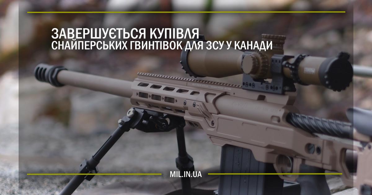 Завершується купівля снайперських гвинтівок для ЗСУ у Канади
