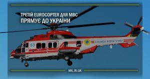 Третій Eurocopter для МВС прямує до України