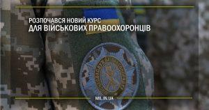 Розпочався новий курс для військових правоохоронців