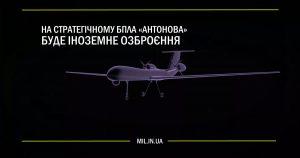 """На стратегічному БПЛА """"Антонова"""" буде іноземне озброєння"""