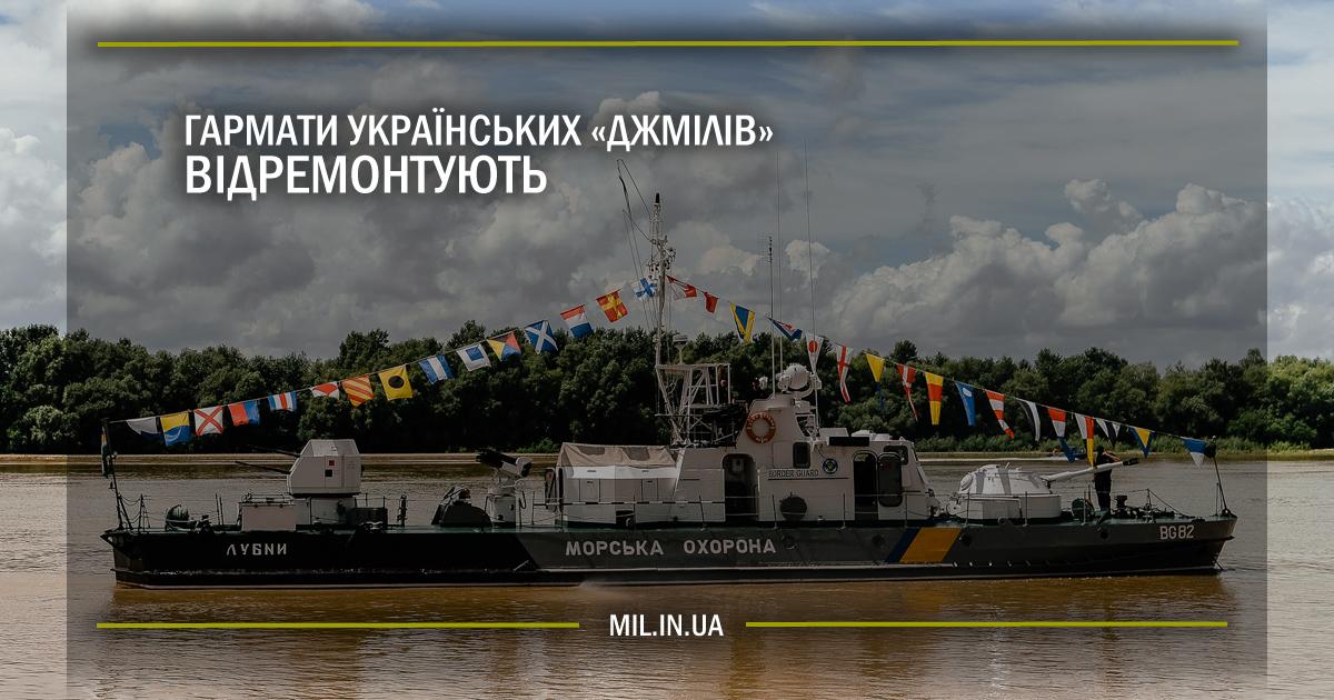 Гармати українських «Джмілів» відремонтують