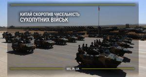Китай скоротив чисельність сухопутних військ