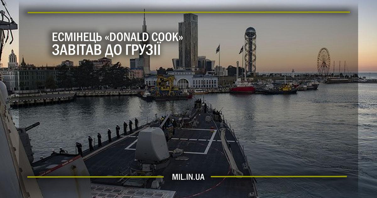 """Есмінець """"Donald Cook"""" завітав до Грузії"""