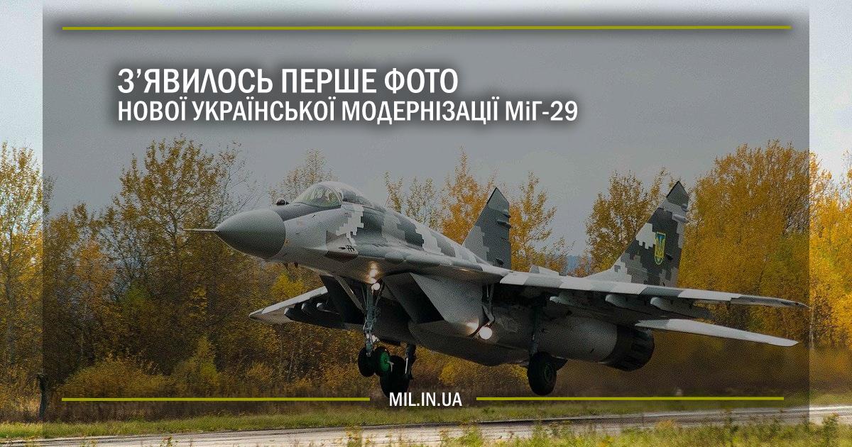 З'явилось перше фото нової української модернізації МіГ-29