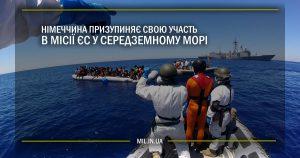 Німеччина призупиняє свою участь в місії ЄС у Середземному морі