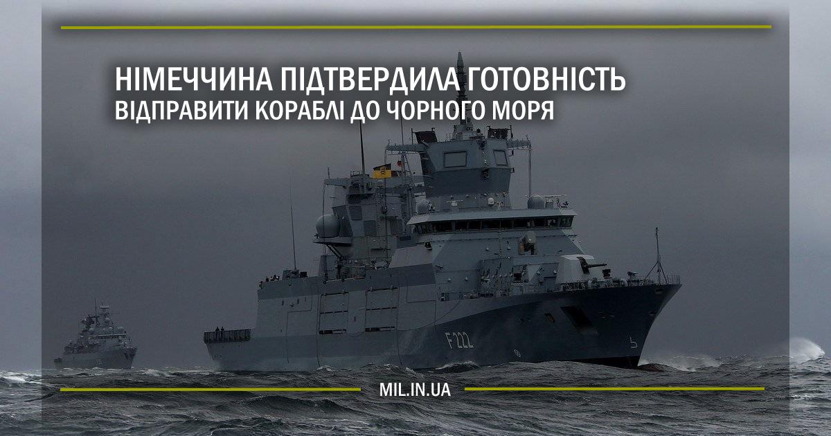 Німеччина підтвердила готовність відправити кораблі до Чорного моря