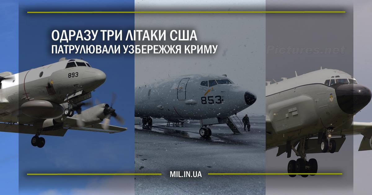 Одразу три літаки США патрулювали узбережжя Криму
