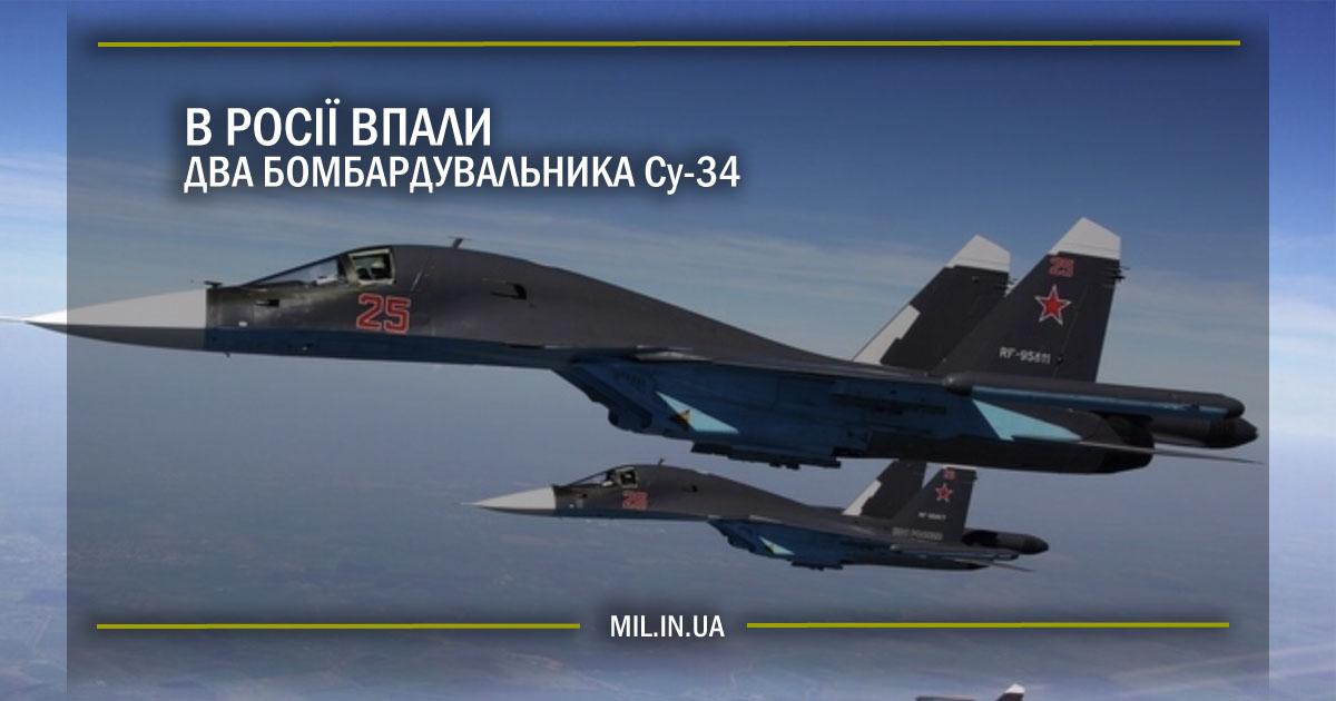 В Росії впали два бомбардувальника Су-34
