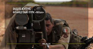 Індія купує французькі ПТРК «Milan»