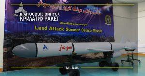 Іран освоїв випуск крилатих ракет