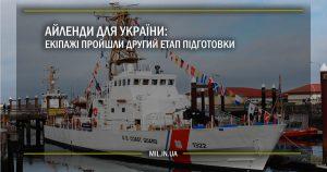 Айленди для України – екіпажі пройшли другий етап підготовки